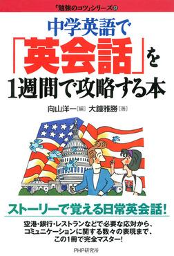 中学英語で 「英会話」を1週間で攻略する本-電子書籍