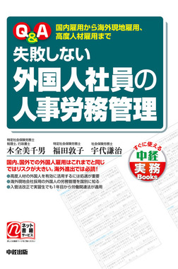 Q&A 失敗しない外国人社員の人事労務管理-電子書籍