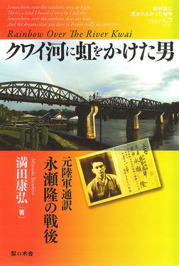 クワイ河に虹をかけた男 : 元陸軍通訳 永瀬隆の戦後-電子書籍