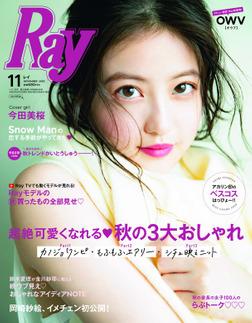 Ray 2020年11月号-電子書籍