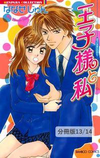 恋愛のススメ 1 王子様と私【分冊版13/14】