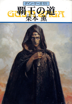 グイン・サーガ59 覇王の道-電子書籍