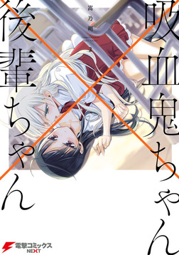 吸血鬼ちゃん×後輩ちゃん2-電子書籍