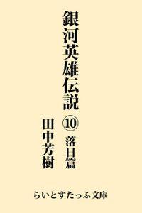 銀河英雄伝説10 落日篇