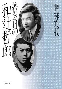 若き日の和辻哲郎-電子書籍