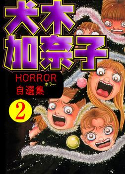 犬木加奈子ホラー自選集2-電子書籍