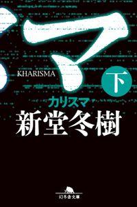 カリスマ(下)