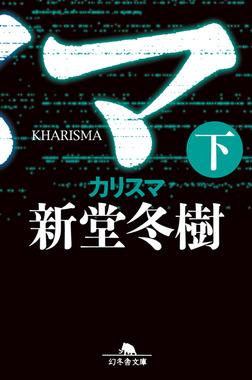 カリスマ(下)-電子書籍