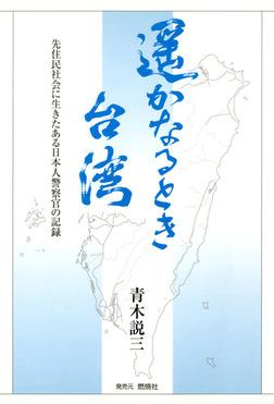 遥かなるとき 台湾 : 先住民社会に生きたある日本人警察官の記録-電子書籍