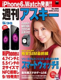 週刊アスキー 2014年 9/30号-電子書籍