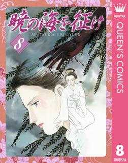 暁の海を征け 8-電子書籍