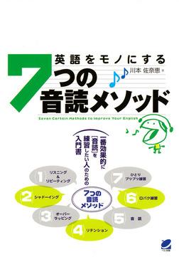 英語をモノにする7つの音読メソッド(CDなしバージョン)-電子書籍