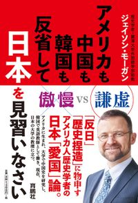 アメリカも中国も韓国も反省して日本を見習いなさい(扶桑社BOOKS)
