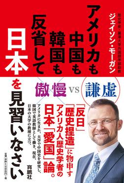 アメリカも中国も韓国も反省して日本を見習いなさい-電子書籍
