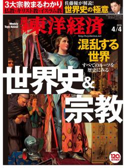 週刊東洋経済 2015年4月4日号-電子書籍