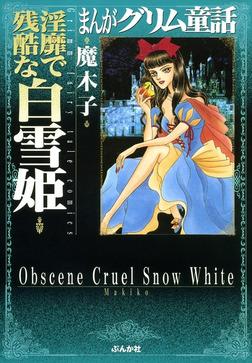 まんがグリム童話 淫靡で残酷な白雪姫-電子書籍