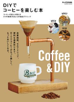 DIYでコーヒーを楽しむ本-電子書籍