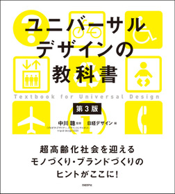ユニバーサルデザインの教科書 第3版-電子書籍