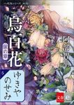 八咫烏シリーズ(文春e-book)