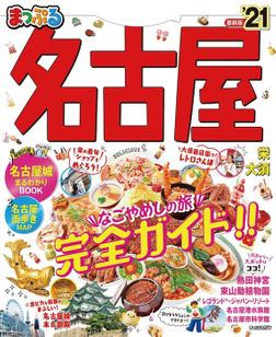 まっぷる 名古屋'21-電子書籍