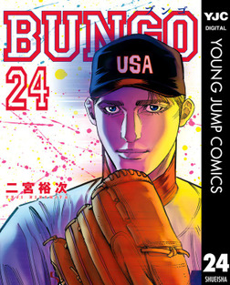 BUNGO―ブンゴ― 24-電子書籍