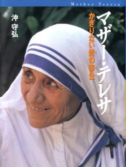 マザー・テレサ : かぎりない愛の奉仕-電子書籍