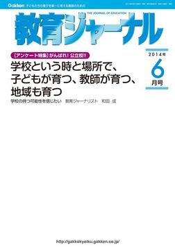 教育ジャーナル2014年6月号Lite版(第1特集)-電子書籍