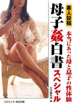 素人投稿 母子姦白書スペシャル-電子書籍