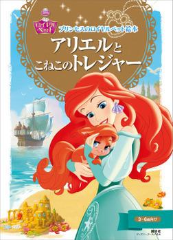 プリンセスのロイヤルペット絵本 アリエルと こねこの トレジャー-電子書籍