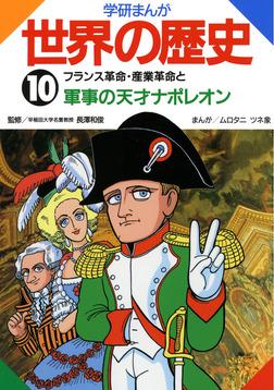 学研まんが世界の歴史 10 フランス革命・産業革命と軍事の天才ナポレオン-電子書籍