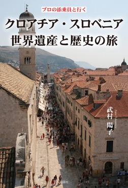 プロの添乗員と行く クロアチア・スロベニア世界遺産と歴史の旅-電子書籍