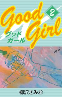 Good Girl(2)