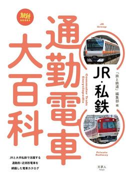 JR・私鉄 通勤電車大百科-電子書籍