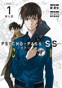 PSYCHO-PASS サイコパス Sinners of the System(ブレイドコミックス)