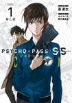PSYCHO-PASS サイコパス Sinners of the System  Case.1「罪と罰」 1巻