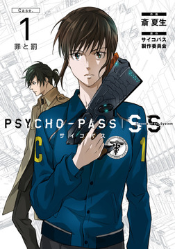 PSYCHO-PASS サイコパス Sinners of the System  Case.1「罪と罰」 1巻-電子書籍