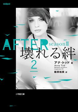 AFTER season2 壊れる絆 2-電子書籍