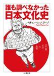 誰も調べなかった日本文化史 ──土下座・先生・牛・全裸