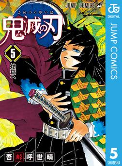 鬼滅の刃 5-電子書籍