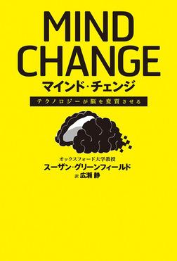 テクノロジーが脳を変質させる マインド・チェンジ-電子書籍