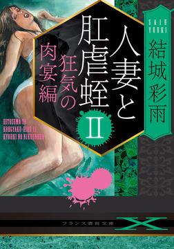 人妻と肛虐蛭Ⅱ 狂気の肉宴編-電子書籍