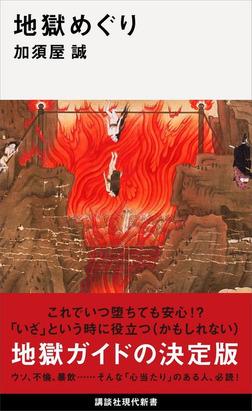 地獄めぐり-電子書籍