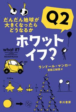 ホワット・イフ? Q2 だんだん地球が大きくなったらどうなるか-電子書籍