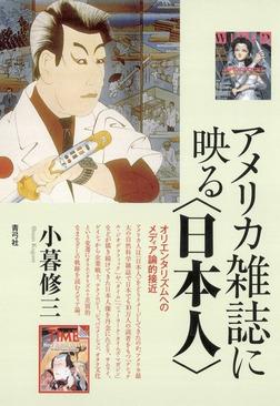 アメリカ雑誌に映る〈日本人〉 オリエンタリズムへのメディア論的接近-電子書籍