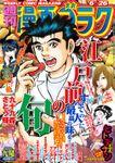 漫画ゴラク 2020年 6/26 号