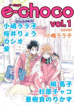 e-choco (Yaoi Manga), Volume 1