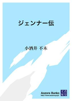 ジェンナー伝-電子書籍