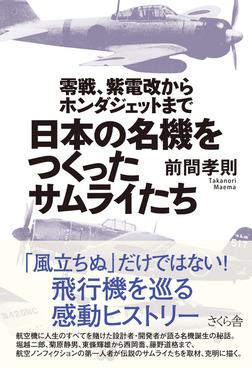 日本の名機をつくったサムライたち-電子書籍