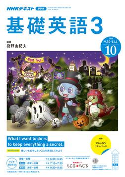 NHKラジオ 基礎英語3 2019年10月号-電子書籍