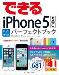できるiPhone 5s/5c 困った! &便利技 パーフェクトブック iPhone 5s/5c/5/4s対応